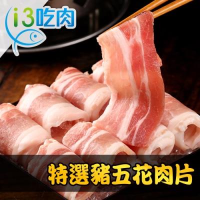 【愛上吃肉】特選豬五花肉片6包組(250g±10%/包)