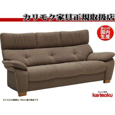 eis仕様 カリモク UT73モデル UT7313 3Pソファ 布張りトリプルソファー 三人掛椅子(幅2130) 長椅子ロング ハイバック ファブリック 日本製家具