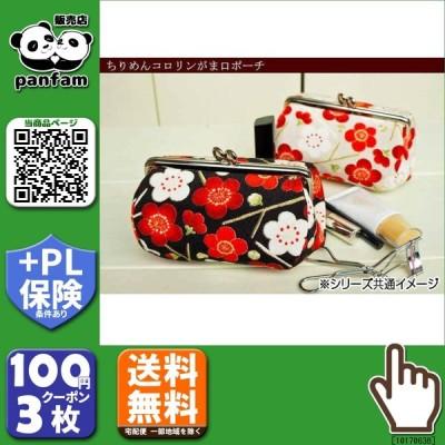 送料無料|b-andyu 日本製 和雑貨 コロリンポーチ ポップ桜 黒 115|b03