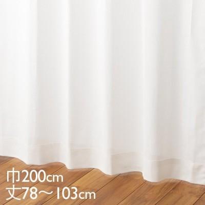 カーテン レース アイボリー ウォッシャブル UVカット 遮熱 涼しやNEO 巾200×丈78〜103cm TDOL7915 KEYUCA ケユカ