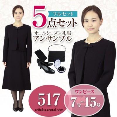 礼服レンタル、喪服レンタル (517s) ~若い方向け・5点セット~ ワンピースとジャケットのアンサンブル礼服(首元リボンタイプ)