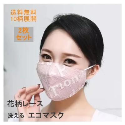 レースマスク おしゃれ 2枚セット 三層構造 繰り返し洗える 白 カラー セット 内側綿100% ピンク