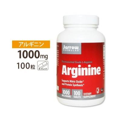 アルギニン 1000mg 100粒