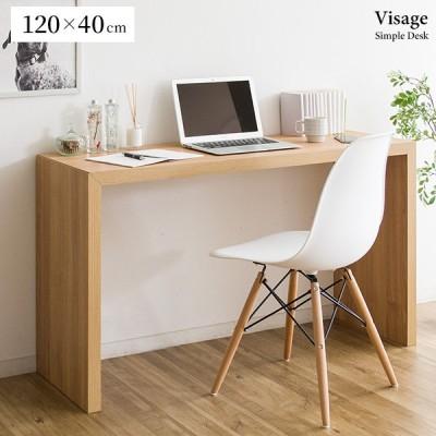 木製シンプルデスク Visage 幅120×奥行40×高さ72cm ナチュラル 木目柄 コの字型 スタイリッシュ 北欧 PCデスク マルチ 作業台 おしゃれ