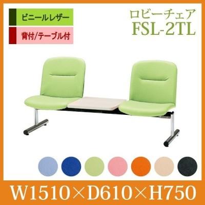 ロビーチェアー 背付 2人掛 FSL-2TL ビニールレザー W141XD61XH74 SH38.2cm 病院 待合室 いす 廊下 店舗 業務用 長椅子