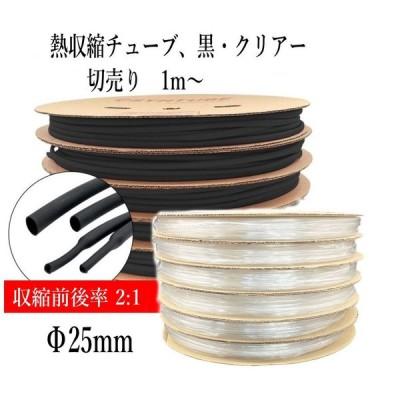 熱収縮チューブ 切売り1m〜  Φ25mm  2色、黒・クリアー(透明)