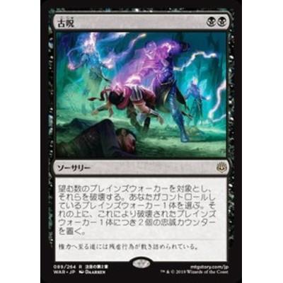 MTG マジック:ザ・ギャザリング 古呪(レア) 灯争大戦(WAR-089)   日本語版 ソーサリー 黒