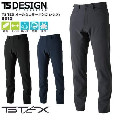 S〜4L 9212 オールウェザー メンズパンツ 防風 TSデザイン TS-TEX 高透湿 耐水圧 秋冬 藤和 作業着 921シリーズ
