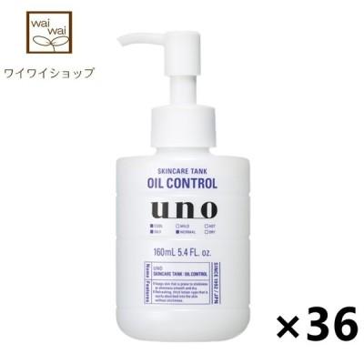 【送料無料(※一部地域を除く)】UNO(ウーノ) スキンケアタンク(さっぱり) 160ml×36コ 保湿液 化粧水 資生堂