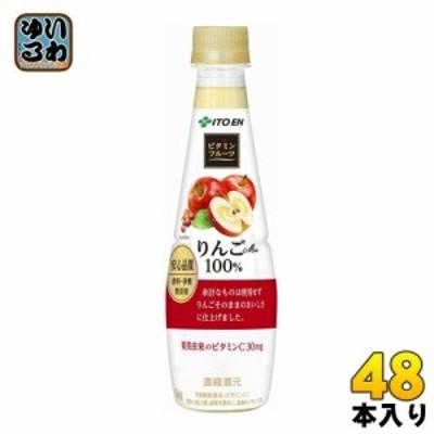 伊藤園 ビタミンフルーツ りんごMix 100% 340gペットボトル 48本 (24本入×2まとめ買い)
