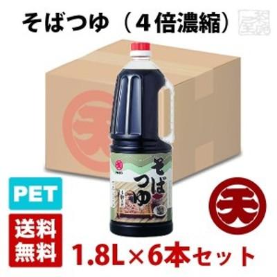 マルテン そばつゆ 4倍濃縮 1.8L 6本セット ハンディペットボトル 蕎麦 丸天