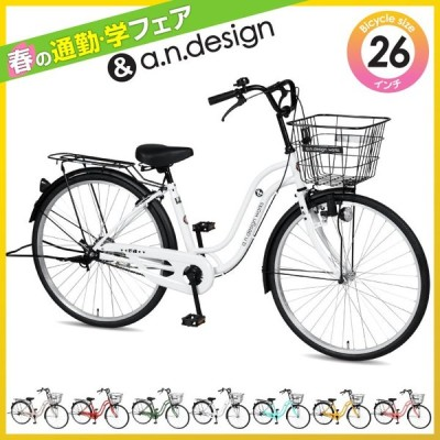 アウトレット a.n.design works SB260 自転車 26インチ シティサイクル 変速なし おしゃれ かわいい おすすめ 通学 完成品 組立済