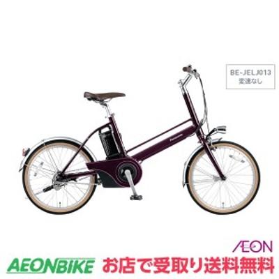パナソニック (panasonic) Jコンセプト 2021年モデル 12.0Ah ダークリリーパープル 変速なし 20型 BE-JELJ013 電動自転車 お店受取り限定