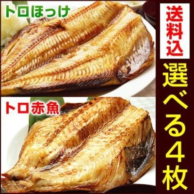 特大 ほっけ または 赤魚 を4枚選べる! 特大 5Lサイズ 干物 セット ひもの 干物セット プレゼント シマホッケ アカウオ