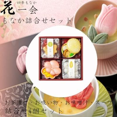 花一会 花椀もなか 詰合せ 4袋セット お茶漬け お吸い物 お味噌汁 スープ ギフト 手土産