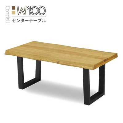 幅100cm センターテーブル リビングテーブル ローテーブル モダンテーブル オーク