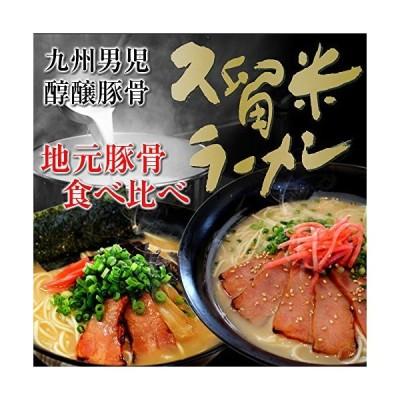 福岡とんこつラーメン 食べ比べ6人前セット 九州男児(豚骨醤油味)&醇醸(濃厚屋台風)[乾麺 スープ ギフト 贈答