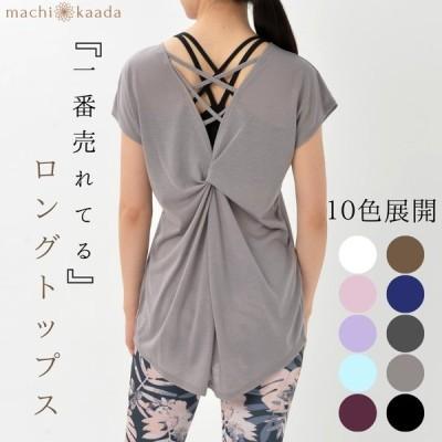 10色バックデザインTシャツ 新作選べる10カラー ヨガウェア トップス Tシャツ ロング丈 丈長 ヨガ ホットヨガ ジム フィットネスウェア 重ね着 バックデザイン