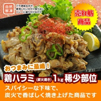 【送料無料】鶏ハラミ (炭火焼き) 1kg 稀少部位 【焼き鳥 鶏肉 鳥肉】レンジ調理OK 簡単調理 肉 訳あり お弁当 業務用 メガ盛り