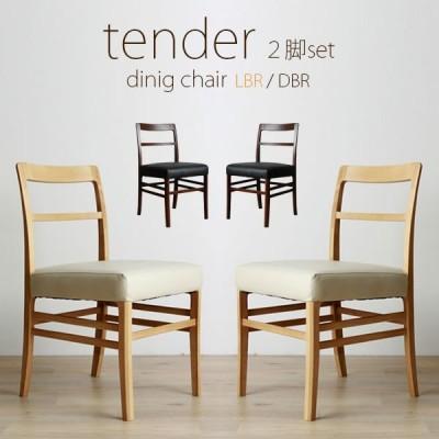 テンダー ダイニングチェア 2脚セット 無垢 業務用 耐久性 いす 生活用 いす 食卓 木製 イス 椅子 チェア 木製いす 業務用イス