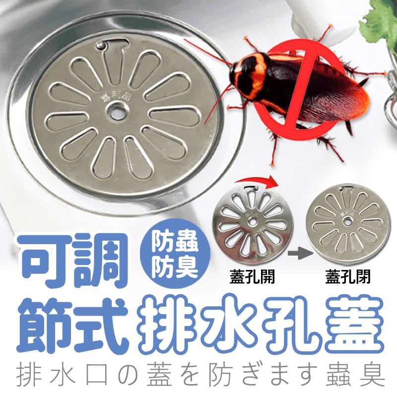 專利防蟲防臭排水孔蓋