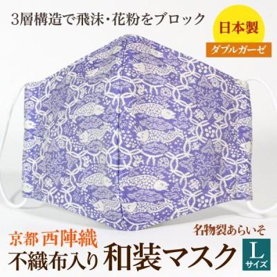 着物にあう和装マスク 不織布入り 七宝双魚文紹は 京都・西陣織 シルク 男女兼用 三層構造 日本製 和柄
