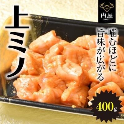焼肉 ホルモン 上ミノ 味噌タレ 400g