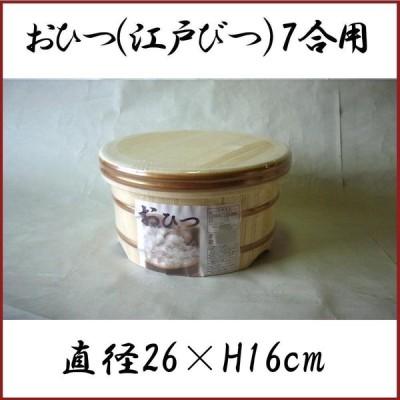 おひつ(江戸びつ) 7合用 120225