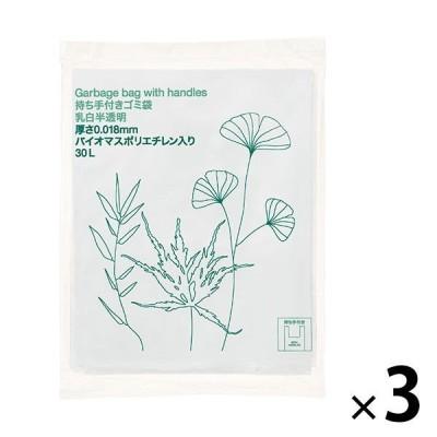 アスクル オリジナル持ち手付きゴミ袋 乳白半透明30L UU569 1セット(90枚:30枚入×3パック)