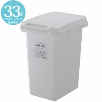 ゴミ箱 ごみ箱 サビロ 連結 ワンハンドペール 約33リットル ホワイト