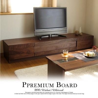 テレビボード 200 ウォールナット 完成品 国産 日本製 ロータイプ 無垢材 テレビ台 ローボード 受注生産 開梱設置無料