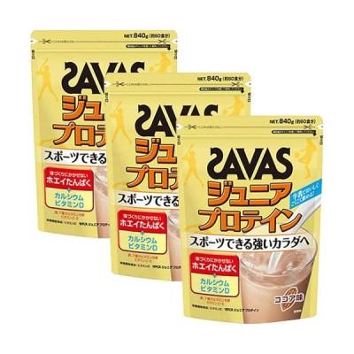 ザバス(SAVAS) ジュニアプロテイン ココア味 840g 約60食分 3個セット CT1024 子供向け プロテイン ホエイ 成長サポート 栄養補助食品 タンパク質 スポーツ