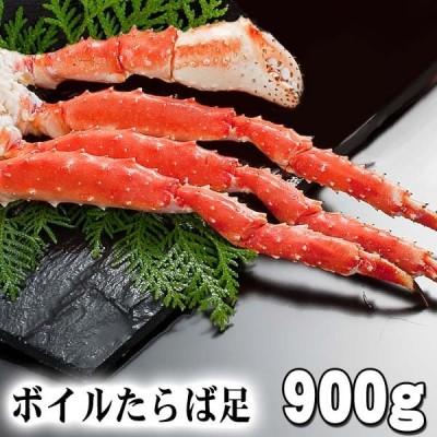 冷凍タラバガニ足 カニ 900g(アラスカ) ギフト お取り寄せ グルメ ボイルたらば蟹(ギフト)