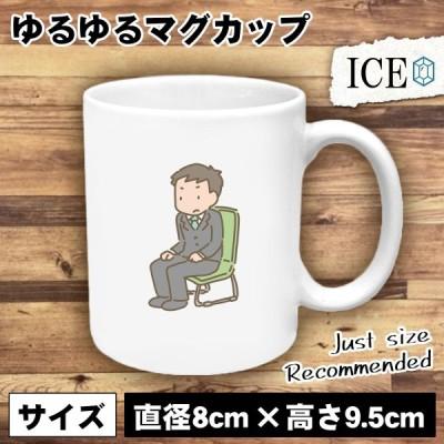 面接を待つ男性 おもしろ マグカップ コップ 陶器 可愛い かわいい 白 シンプル かわいい カッコイイ シュール 面白い ジョーク ゆるい プレゼント プレゼント