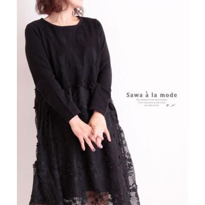 【サワアラモード】 小花レース切り替えのニットワンピース レディース ブラック F Sawa a la mode
