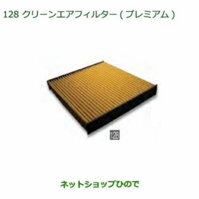◯純正部品ダイハツ アトレーワゴンクリーンエアフィルター(プレミアム)純正品番 CAFDC-P7003