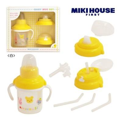 ベビー食器 ミキハウス トレーニングマグセット 40-7098-952