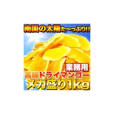 ドライマンゴー タイ産 1kg マンゴー ドライフルーツ お取り寄せ 業務用 大人買い 常温商品