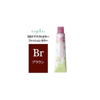 送料無料 / 同色6本セット / ナプラ HBケアテクトカラー ファッションシェード ブラウン 第1剤 80g