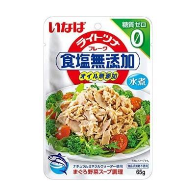 いなば食品 ライトツナ食塩無添加 糖質ゼロ 65g ×12個