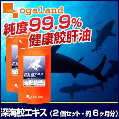 深海鮫エキス (2個セット約6ヶ月分)