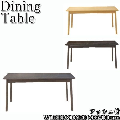 ダイニングテーブル 角型 机 テーブル 木製 リビング ダイニング カフェ 北欧 カントリー シンプル ナチュラル モダン W150cm D85cm CH-0562