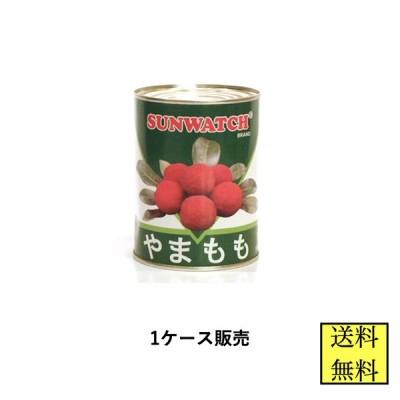 フルーツ缶詰 サンウォッチ 山もも 565g (30個〜45個) 24缶 製菓材料 トッピング デザート ケース販売 業務用 送料無料 協同食品