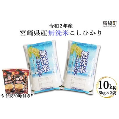 <令和2年産無洗米こしひかり10kg+もち麦200g>翌月末迄に順次出荷【c496_et】