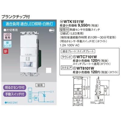 電設資材 パナソニック WTK1511W センサ付配線器具 熱線センサ付自動スイッチ(2線式・片切)(LED専用)(ホワイト)