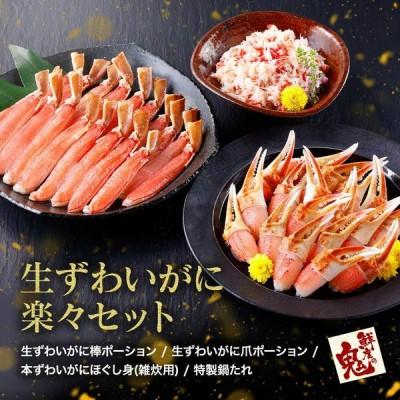 かに カニ 蟹 生 ずわいがに 楽々セット 1.5kg ギフト セット・詰め合わせ