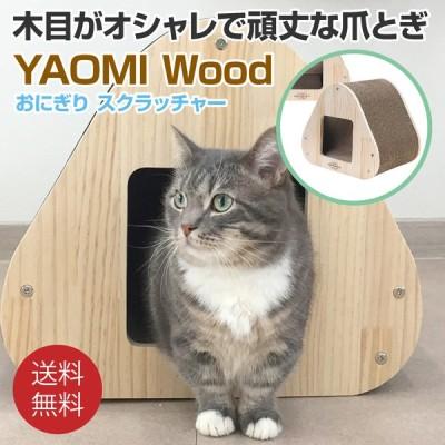 YAOMI Wood おにぎりスクラッチャー /猫 爪とぎ ストレス解消 リラックス おしゃれ 省スペース ペット用品 ペットグッズ 木目調  天然木 段ボール