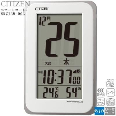 電波時計 置き時計 クロック カレンダー 温湿度 デジタル スマートコートS 8RZ139-003 シチズン CITIZEN