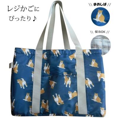 送料無料 レジカゴ バッグ エコバッグ 保冷 柴犬 しば犬 まめしば 豆柴 日本犬 ネイビー 買い物 軽量 保温 折り畳み 大容量 トートバッグ  軽量 巾着