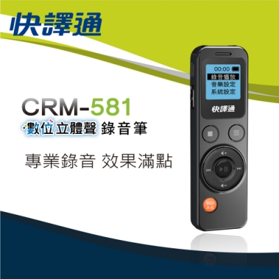 快譯通 CRM-581數位立體聲錄音筆
